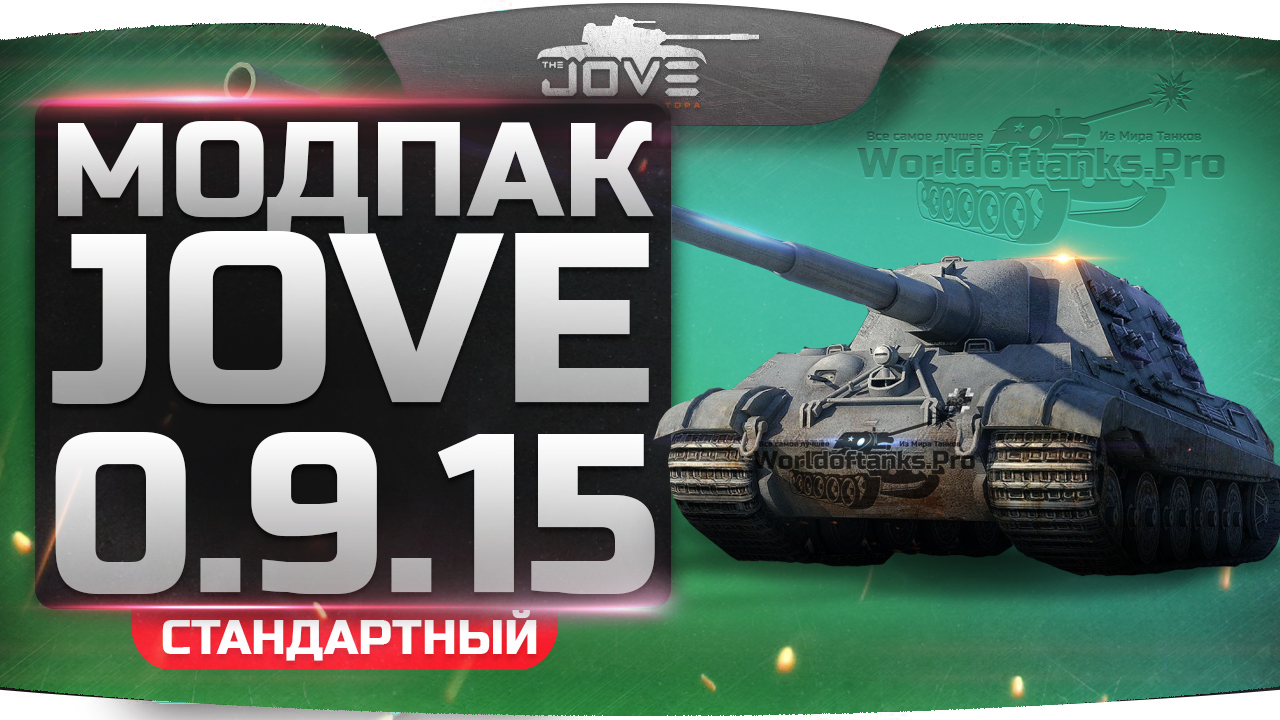 World of tanks v4